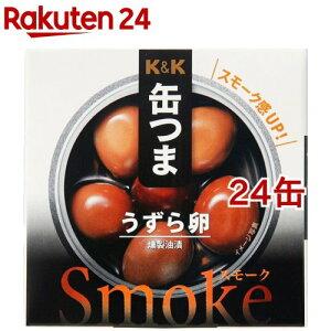 K&K 缶つまsmoke うずら卵(25g*24缶セット)【K&K 缶つま】