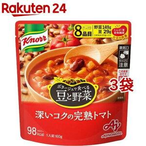 クノール ポタージュで食べる豆と野菜 深いコクの完熟トマト(3袋セット)【クノール】