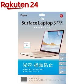 Digio2 Surface Laptop3 13.5インチ 液晶保護フィルム 光沢・指紋防止 TBF-SFL191FLS(1枚)【Digio2】