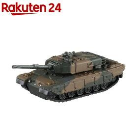 トミカプレミアム 03 自衛隊 90式戦車(1コ入)【トミカプレミアム】