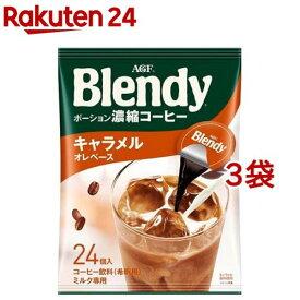 ブレンディ ポーションコーヒー キャラメルオレベース(24個入*3袋セット)【ブレンディ(Blendy)】
