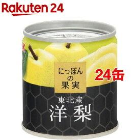 K&K にっぽんの果実 東北産 洋梨(110g*24缶セット)【にっぽんの果実】