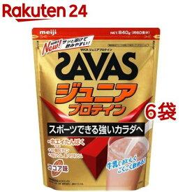 ザバス ジュニアプロテイン ココア(840g*6コセット)【zs14】【sav03】【ザバス(SAVAS)】
