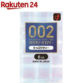コンドーム/0.02 たっぷりゼリー(6コ入)【0.02(ゼロツー)】[避妊具]