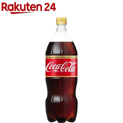 コカ・コーラ ゼロカフェイン(1.5L*8本入)【コカコーラ(Coca-Cola)】【送料無料】