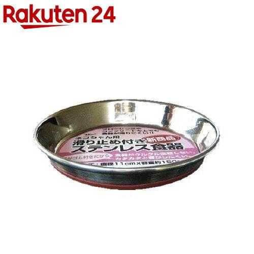 ゴム付ステンレス食器 猫 11cm GSC-105(1コ入)