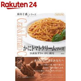 nakato 麻布十番シリーズ かにトマトクリームソース 国産紅ずわいがに使用(140g)【麻布十番シリーズ】
