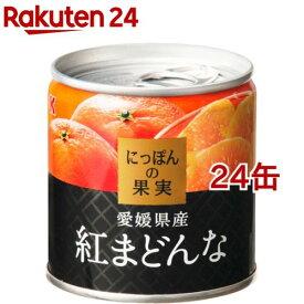 K&K にっぽんの果実 愛媛県産 紅まどんな(110g*24缶セット)【にっぽんの果実】