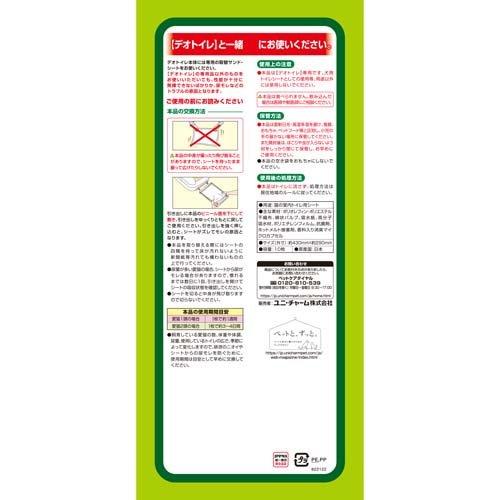 デオトイレ消臭・抗菌シート