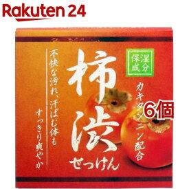 柿渋せっけん(80g*6コセット)