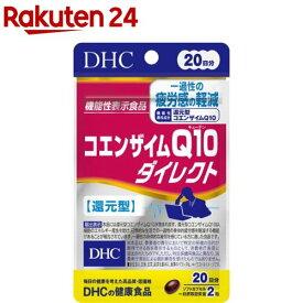 DHC コエンザイムQ10ダイレクト 20日分(40粒)【DHC サプリメント】