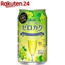 アサヒ ゼロカク シャルドネスパークリングテイスト(350ml*24本入)【ゼロカク】
