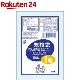 ポリバッグ ポリ袋 規格袋 透明 1号(100枚入)