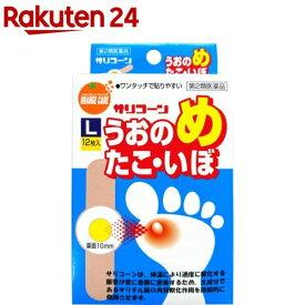 【第2類医薬品】サリコーン魚の目たこ・いぼ L(12枚入)【サリコーン】