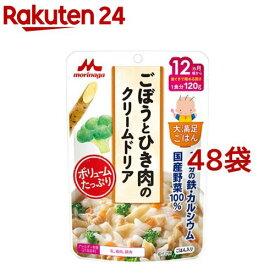 大満足ごはん ごぼうとひき肉のクリームドリア(120g*48袋セット)【大満足ごはん】