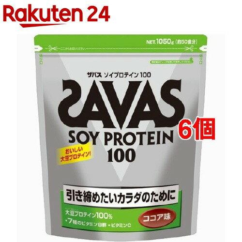 ザバス ソイプロテイン100(1.05kg*6コセット)【ザバス(SAVAS)】[ザバス ソイプロテイン100 ココア]