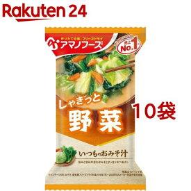 アマノフーズ いつものおみそ汁 野菜(10.0g*1食入*10コセット)【アマノフーズ】[味噌汁]