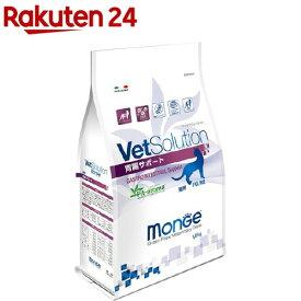 VetSolution 食事療法食 猫用 胃腸サポート(1.5kg)【monge】[キャットフード]