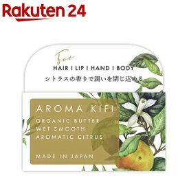 アロマキフィ オーガニックバター ウェットスムース アロマティックシトラス(40g)【アロマキフィ】