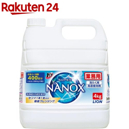 大容量 業務用 トップ スーパーナノックス(4kg)【イチオシ】【スーパーナノックス(NANOX)】