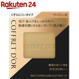 コフレドール ヌーディカバー ロングキープパクトUV ベージュD(9.5g)【kane02】【コフレドール】