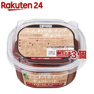 カンピー ふんわりホイップ チョコレート ピーナッツバター入り(110g*3個セット)【Kanpy(カンピー)】