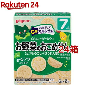 ピジョン 元気アップカルシウム お野菜のおこめせん とうもろこし+ほうれん草(6g*2袋入*24箱セット)