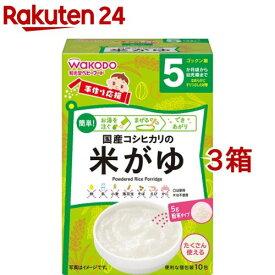 和光堂 手作り応援 国産コシヒカリの米がゆ(5g*10包*3コセット)【手作り応援】