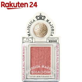 資生堂 マジョリカ マジョルカ シャドーカスタマイズ ルミナスティック RD303(1g)【マジョリカ マジョルカ】