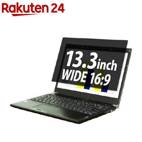 エレコム覗き見防止フィルターパソコン13.3Wインチタッチパネル対応EF-PFF133W2