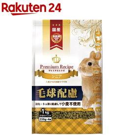 プレミアムレシピ ヘアボールケア シニア 5歳から高齢ウサギ用(250g*4袋入)【プレミアムレシピ(Premium Recipe)】