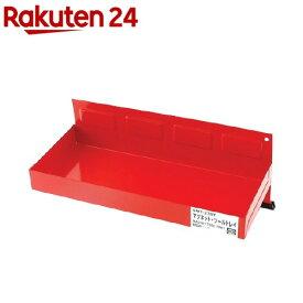 SK11 マグネットツールトレイ SMT-270T(1コ入)【SK11】