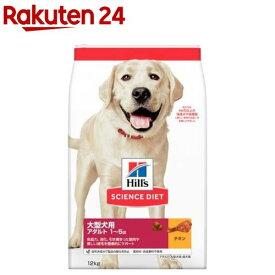 サイエンスダイエット アダルト 大型犬種用 成犬用(12kg)【dalc_sciencediet】【サイエンスダイエット】[ドッグフード]