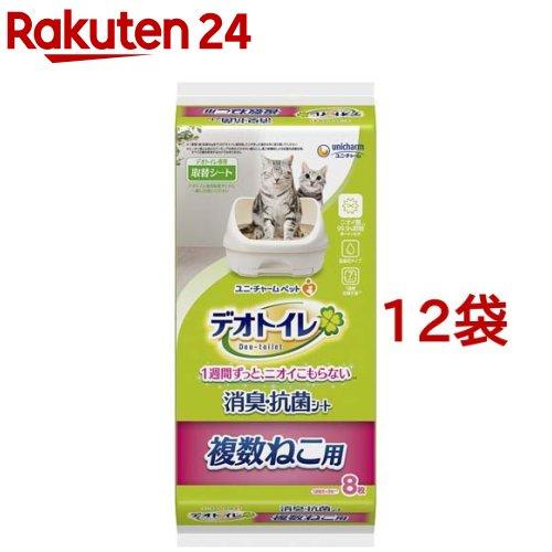 デオトイレ 複数ねこ用 消臭・抗菌シート(8枚入*12袋セット)【デオトイレ】