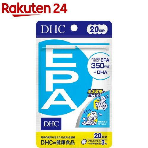 DHC EPA 20日(60粒)【イチオシ】【DHC サプリメント】