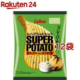 スーパーポテト サワークリーム&オニオン味(56g*12袋セット)【カルビー ポテトチップス】