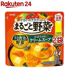 まるごと野菜 かぼちゃのクリームスープ(200g*2袋セット)【まるごと野菜】