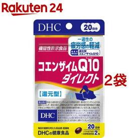 DHC コエンザイムQ10ダイレクト 20日分(40粒*2袋セット)【DHC サプリメント】