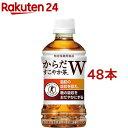 からだすこやか茶W(350ml*48本セット)【f0v】