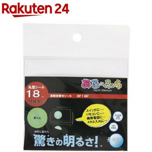 ある・ふら アルファ フラッシュ 高輝度蓄光テープ AF18P 丸型シール 18mm(16枚入)【LTI】