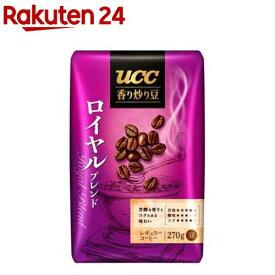 香り炒り豆 ロイヤルブレンド AP(270g)【香り炒り豆】[コーヒー]