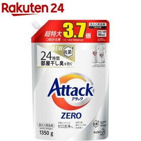 アタックZERO 洗濯洗剤 詰め替え 特大サイズ(1350g)【2sh24】【atkzr】【アタックZERO】