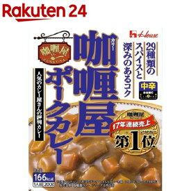 カリー屋ポークカレー 中辛(200g)【カリー屋シリーズ】