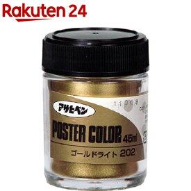 アサヒペン 水性ポスターカラー 特色 ゴールドライト(45ml)【アサヒペン】