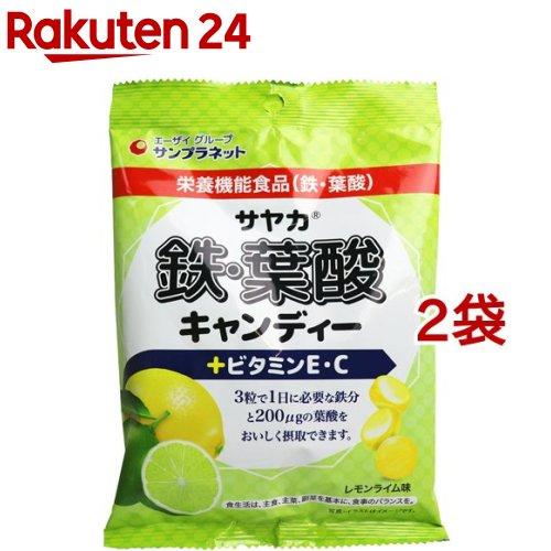 サヤカ鉄・葉酸キャンディーレモンライム味