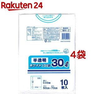 半透明ホワイトゴミ袋 30L WH-2(10枚入*4コセット)