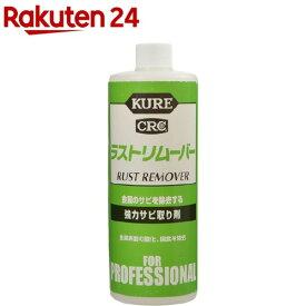 KURE ラストリムーバー(420ml)【KURE(クレ)】