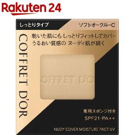 コフレドール ヌーディカバー モイスチャーパクトUV ソフトオークル-C(9.5g)【kane02】【コフレドール】