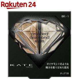 ケイト クラッシュダイヤモンドアイズ BR-1(2.2g)【kane01】【KATE(ケイト)】