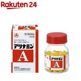 【第3類医薬品】アリナミンA(120錠入)【KENPO_11】【アリナミン】